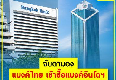 ทำไมธนาคาร กสิกรไทย VS กรุงเทพ จึงซื้อธนาคารอินโดฯ