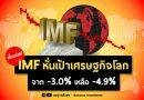 #หั่นเก่งงง!!! IMF หั่นเป้าเศรษฐกิจโลก จาก -3.0% เป็น -4.9%!!!