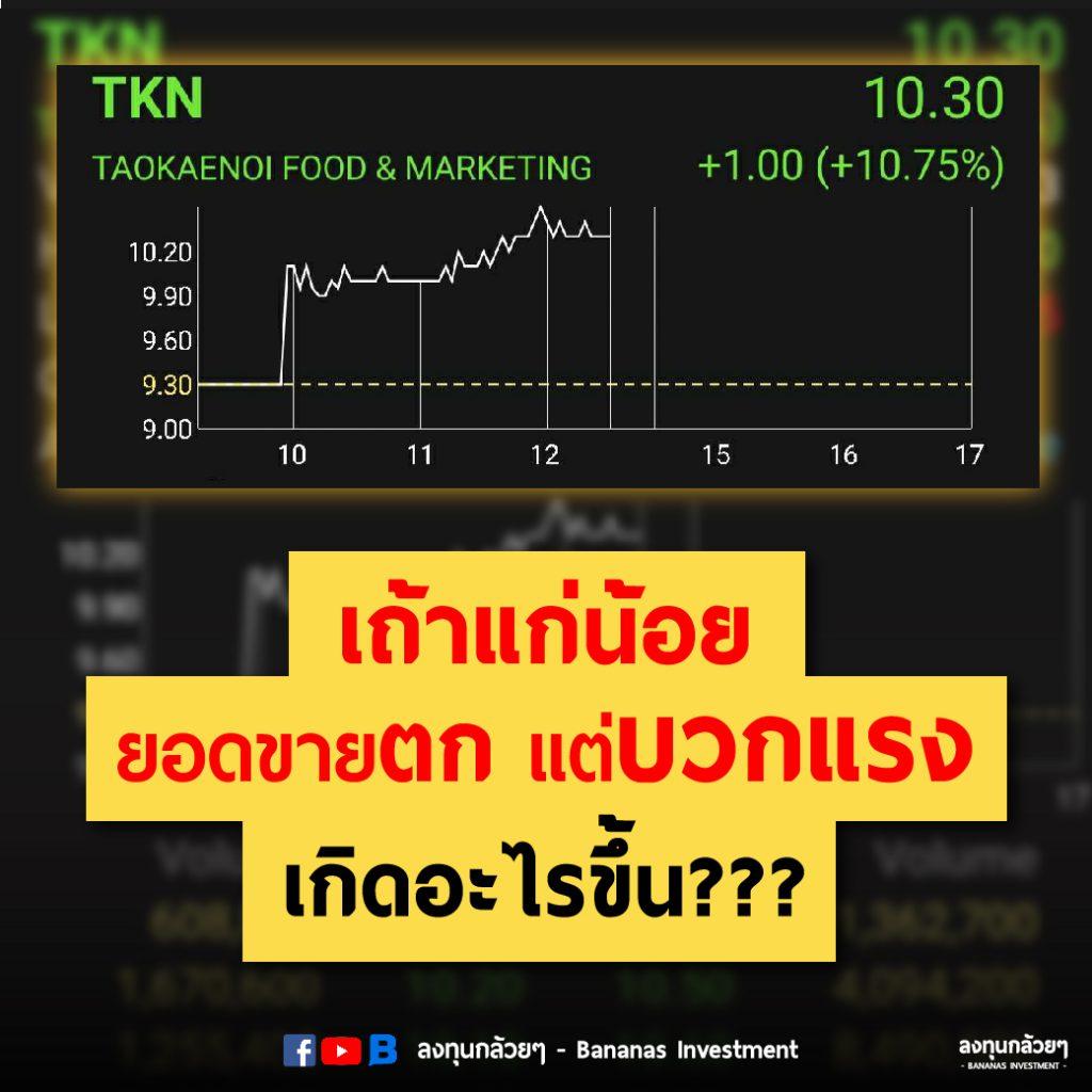 หุ้น TKN เถ้าแก่น้อย ยอดขายตก แต่บวกแรง เกิดอะไรขึ้น?